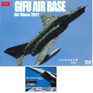 JASDF 航空自衛隊 岐阜基地航空祭2017