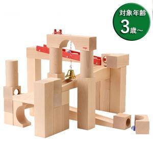 HABA ハバ社 組立てクーゲルバーン HA1136 木のおもちゃ 積み木 知育玩具 ベビートイ ギ...