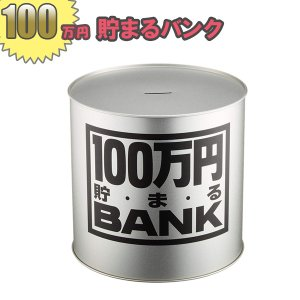 バラエティグッズ 100万円貯まるバンク シルバー BA006B 貯金箱 貯まるBANK