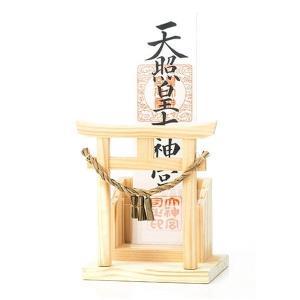 鳥居付 お札立て (神棚) 935-N-00|ライフスタイル&生活雑貨のMofu
