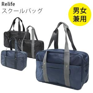 Relife スクールバッグ ネイビー グレー ブラック 1099 学生鞄 通学