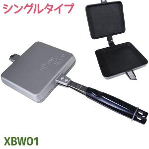 ホットサンドメーカー バウルー シングル XBW01 直火 ...