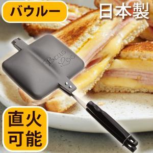 ホットサンドメーカー バウルー ダブル XBW02 直火 サ...