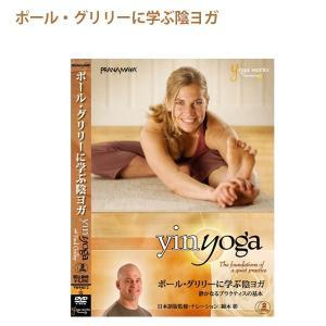 ポール・グリリーに学ぶ陰ヨガ 書籍 DVD付 ヨガワークス Yogaworks
