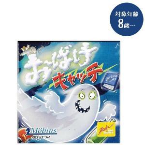 ボードゲーム おばけキャッチ 日本語版 Zoch社 / Jaques Zeimet作