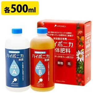 【店内商品すべて送料無料!】  「ハイポニカ液体肥料」は長年の研究により、植物が要求する養分を程よく...