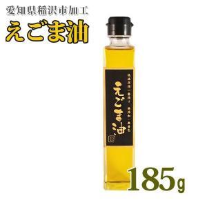低温圧搾一番搾り えごま油 無添加 無着色 185g αリノ...