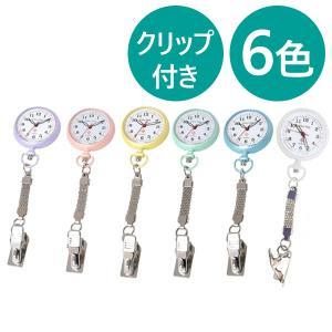 ナースウォッチ GT クリップ 蓄光タイプ ナース時計 クリップ時計 看護師 懐中時計