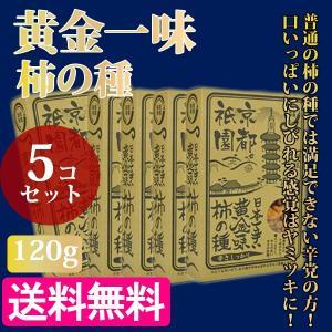 祇園味幸 黄金一味 柿の種 120g×5個セット 京都 激辛...