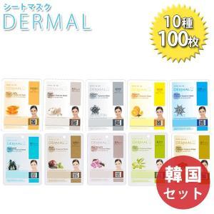 ダーマル シートマスク10種類100枚セット 韓国セット D...
