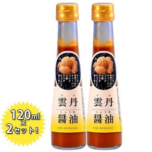 雲丹醤油 (うに醤油) 120ml×2本セット 国産 瓶入り 大磯 雲丹しょうゆ 下関