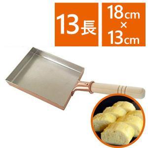 中村銅器製作所 銅製 玉子焼鍋 13長 13cm×18cm プロ愛用 卵焼き専用