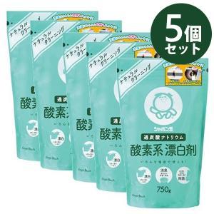シャボン玉石けん 酸素系漂白剤 750g×5個セット 粉末 衣類用 洗濯用 キッチン用 消臭・除菌剤