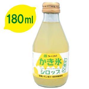 フルーツバスケット かき氷シロップ レモン味  180ml 国産 無添加 無香料 果汁