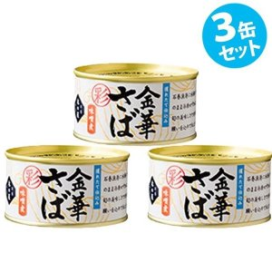 木の屋 石巻水産 金華さばみそ煮 「彩」 170g×3缶セット サバ缶 鯖の缶詰 おつまみ 非常食