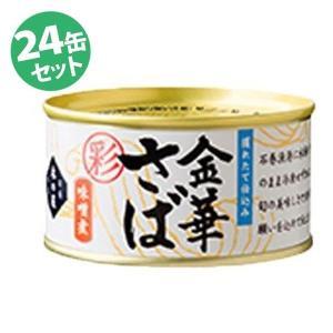 木の屋 石巻水産 金華さばみそ煮 「彩」 170g×24缶セット サバ缶 鯖の缶詰 おつまみ 非常食