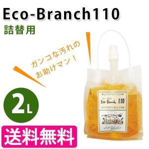 松とバイオのミラクル洗剤 Eco-Branch110  エコ・ブランチ110 詰め替え用 2L 安心...
