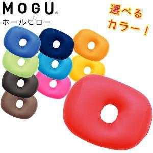 MOGU ホールピロー 全10色 モグ クッション パウダービーズ Hole Pillow サポート...