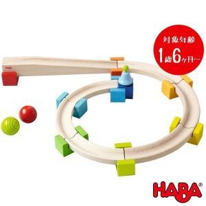 HABA ベビークーゲルバーン 小セット 大きな玉のクーゲルバーン 正規品 ハバ社 HA8050 木...