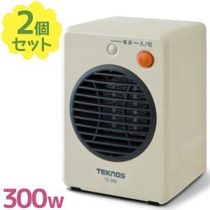TEKNOS モバイルセラミックヒーター ホワイト TS-300 2個セット テクノス 暖房器具 ヒ...