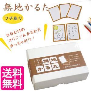 かるた屋さんの無地かるた 茶裏フチあり 奥野かるた店 カルタ カードゲーム オリジナル 手作り