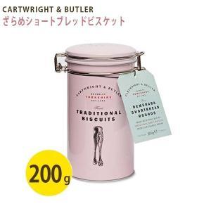 クッキー ギフト 缶入り カートライトアンドバトラー CARTWRIGHT&BUTLER デメララ ショートブレッド イギリス お土産 かわいいの画像