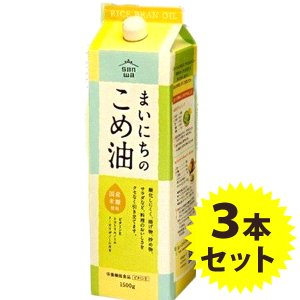 米油 三和油脂 まいにちのこめ油 1500g×3本セット 国産 ギフト こめあぶら 食用油 栄養機能食品|ライフスタイル&生活雑貨のMofu