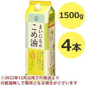 米油 三和油脂 まいにちのこめ油 1500g×4本セット 国産 ギフト こめあぶら 食用油 栄養機能...