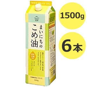 米油 三和油脂 まいにちのこめ油 1500g×6本セット 国産 ギフト こめあぶら 食用油 栄養機能...