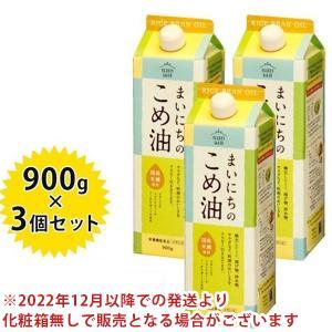 米油 三和油脂 まいにちのこめ油 900g×3本セット 国産 ギフト こめあぶら 食用油 栄養機能食...