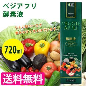 ベジアプリ酵素液 720ml 酵素ドリンク 酵素飲料 健康食品 ジェイワイ 4560309680199|select-mofu-y