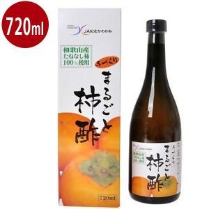 まるごと柿酢 720ml×1本 JA紀北かわかみ 果実酢 醸...