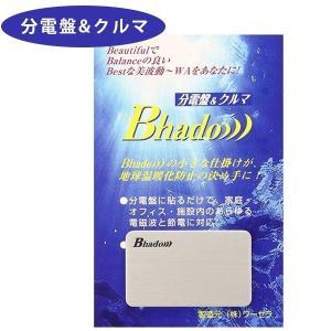 Bhado 分電盤&クルマ 電磁波対策 貼るだけ 節電対策 びはどう 美波動 ワーセラ