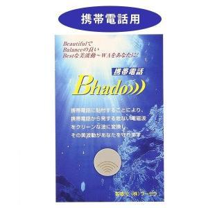Bhado 携帯電話 電磁波対策 貼るだけ 節電対策 ワーセラ