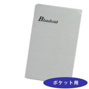 Bhado ポケット 電磁波対策 身に付けるだけ 貼るだけ 節電対策 ワーセラ