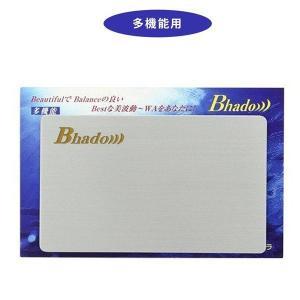 Bhado 多機能 電磁波対策 身に付けるだけ 貼るだけ 節電対策 ワーセラ...