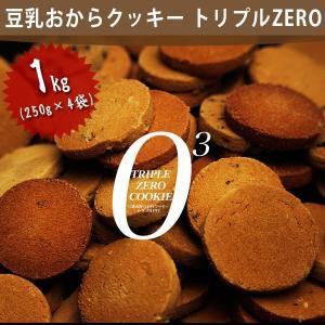 訳あり 豆乳おからクッキー トリプルZERO 250g×4袋セット 砂糖不使用 グルテンフリー ダイ...