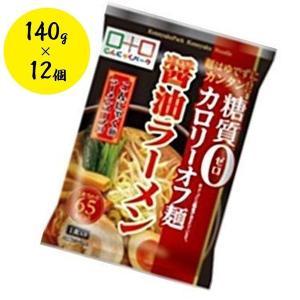 ヨコオデイリーフーズ こんにゃくラーメン 醤油味 140g×12食入り 糖質0 カロリーオフ 蒟蒻麺...
