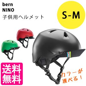 Bern バーン NINO ニノ Visor付 ヘルメット キッズ KIDS S/SMサイズ ブラッ...