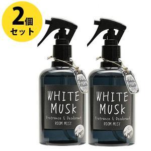 John's Blend ジョンズブレンド フレグランス&デオドラントルームミスト ホワイトムスク 280ml×2個セット 消臭&芳香剤