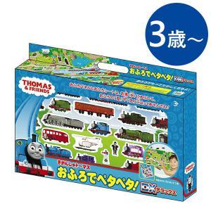 トミカ きかんしゃトーマス おふろでペタペタ!DX TOMIKA お風呂玩具 水濡れ可 おもちゃ 車