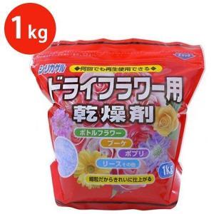 【店内商品すべて送料無料!】  「ドライフラワー用乾燥剤 1000g」は、生花に近い発色を残したまま...