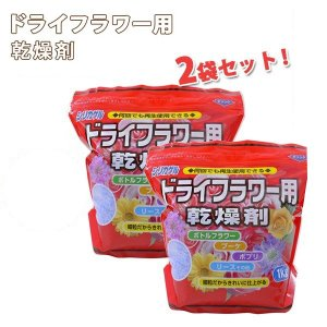 【店内商品すべて送料無料!】  「ドライフラワー用乾燥剤 1000g×2袋」は、生花に近い発色を残し...