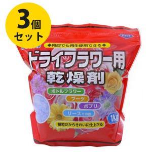 【店内商品すべて送料無料!】  「ドライフラワー用乾燥剤 1000g×3袋」は、生花に近い発色を残し...