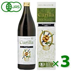Curilla キュリラ サジージュース 900ml×3本セット 100%ストレート オーガニック 黄酸汁 沙棘 シーベリー
