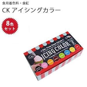 CK アイシングカラー フードカラー ジェル状 14g×8色セット ブラック入り 食用着色料・食紅
