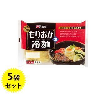 麺匠戸田久 もりおか冷麺 北緯40度 2食入り×5袋 スープ付 生麺タイプ 盛岡冷麺