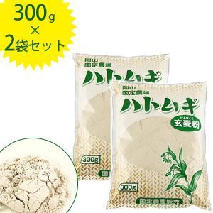 ハトムギ全粒粉 300g×2袋セット 岡山県産 非精製はと麦焙煎粉末 玄麦煎粉