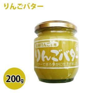 りんごバター 信州産りんご使用 200g 林檎ジャム アップルバター 国産 信州物産