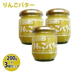 りんごバター 信州産りんご使用 200g×3個セット 林檎ジャム アップルバター 国産 信州物産